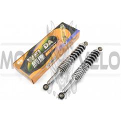 Амортизаторы (пара) Zongshen 125/150 330mm, усиленые WEI DA (хром)