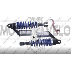 Амортизаторы (пара) универсальные 280mm, газомасляные (синие) NET