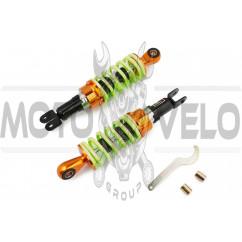 Амортизаторы (пара) универсальные 280mm, тюнинг (зеленые) NET