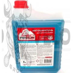 Автошампунь для ручной мойки 5л (концентрат, 1:200 (25 мл на 5 л воды)   RED PENGUIN   (50507)   (#ХАДО)