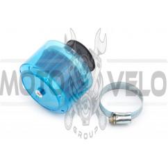 Фильтр воздушный (нулевик) Ø35mm, 45*, колокол (синий, прозрачный) YAOXIN