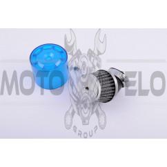 Фильтр воздушный (нулевик) Ø35mm, 45*, колокол (синий, прозрачный)