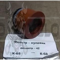 Фильтр воздушный (нулевик)   Ø42mm   (разборной)   под карбюраторы К-65/К68   SKY