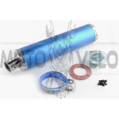 Глушитель (тюнинг) 420*100mm, креп. Ø78mm (нержавейка, синий, прямоток, mod:1)