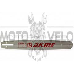 Шина 18 1,5mm, 3/8, 68зв   (AKME)   Husqvarna 365   EVO