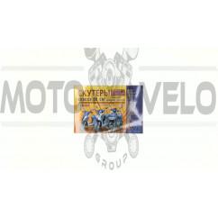 Инструкция   скутеры китайские  50сс с передним дисковым тормозом   (№22)   (221стр)