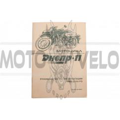 Инструкция мотоциклы МТ, ДНЕПР 11 (98стр) SEA