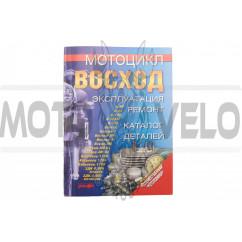 """Инструкция мотоциклы ВОСХОД (203стр) """"SEA"""""""