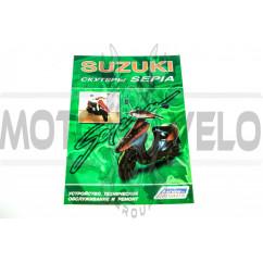 Инструкция скутеры Suzuki SEPIA (88стр) SEA