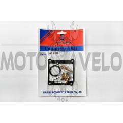 Ремкомплект карбюратора Suzuki AX100 (mod: B) XINLONG