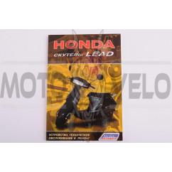 Инструкция   скутеры   Honda LEAD   (80стр)   SEA, шт