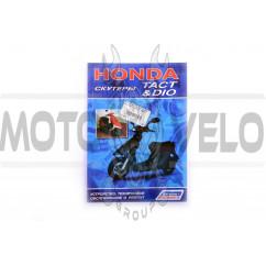 Инструкция   скутеры   Honda DIO, TACT   (112стр)   SEA, шт