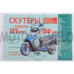 Инструкция   скутеры китайские  125/150cc   (№15)   (120стр)   SEA, шт