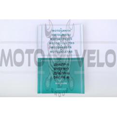 Инструкция мотоциклы МТ, ДНЕПР 11/16 (98стр) SEA