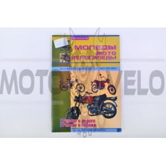 Инструкция мопеды и мотовелосипеды (84стр) SEA