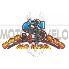 Наклейка декор NO KISS (17х10см) (#2618)
