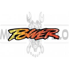 Наклейка декор POWER (15х4см) (#3234)