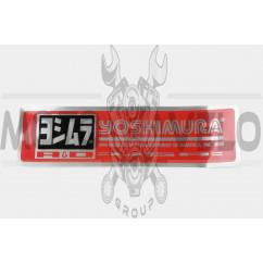 Наклейка логотип YOSHIMURA (25x7см) (#6881)