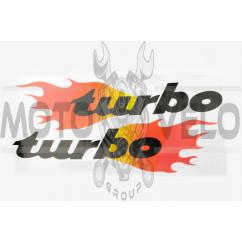Наклейки (набор) TURBO (33х16см) (#0203)