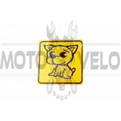 Наклейка   декор   DOGGY   (10х10см)   (#7512)
