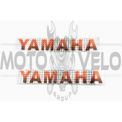 Наклейки (набор) YAMAHA (23х4см) (#6998)