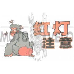 Наклейка декор MACAQUE (27х16см) (#7001)
