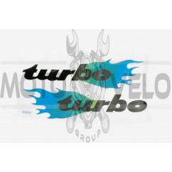 Наклейки (набор) TURBO (24х15см, синие) (#0203)