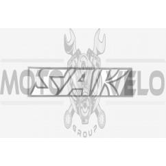 Наклейка логотип SAK (16х5см, белая) (#6873)