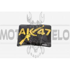 "Наклейка логотип ""АК47"" (8x5,5см, силикон) (#SEA)"
