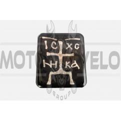 Наклейка   декор   IC XC NIKA   (6х5см, силикон, черная)   (#1)   (#SEA), шт