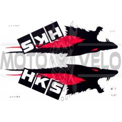 Наклейка декор HKS (25x17.5см) (#0876)