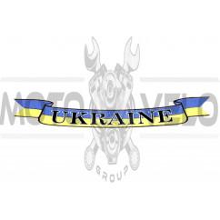 "Наклейка декор ""UKRAINE"" (12х3см) (mod:1) (#SEA)"