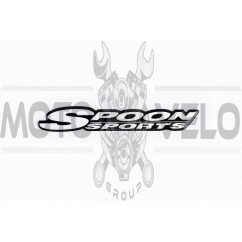 Наклейка логотип SPOON SPORTS (13x2см, алюминий) (#1643)
