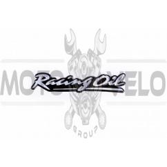 Наклейка логотип RACING OIL (12x2см, алюминий) (#1660)