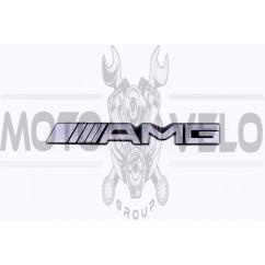 Наклейка логотип AMG (15x2см, алюминий) (#1642)