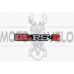 Наклейка логотип RS-R (14x2см, алюминий) (#1661)