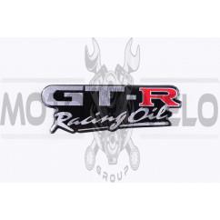 Наклейка логотип GT-R (14x5см, алюминий) (#1663)