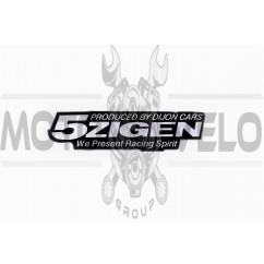 Наклейка логотип 5ZIGEN (13x3см, алюминий) (#1667)