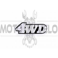 Наклейка шильдик 4WD (12x5см, алюминий) (#1666)