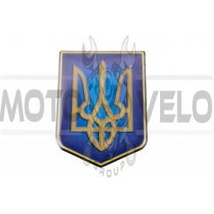 Наклейка   герб Украины   (10x7см, силикон)   (#SEA), шт