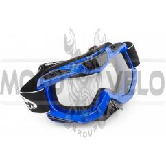Очки кроссовые (mod:MJ-1016, синие, прозрачное стекло)