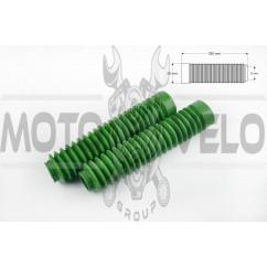Гофры передней вилки (пара) универсальные L-250mm, d-30mm, D-50mm (зеленые) MZK