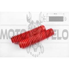 Гофры передней вилки (пара) универсальные L-250mm, d-30mm, D-50mm (красные) MZK