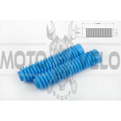 Гофры передней вилки (пара) универсальные L-190mm, d-30mm, D-45mm (голубые) MZK