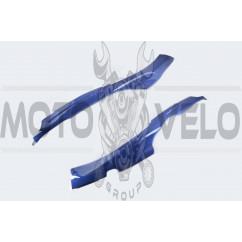 Пластик Zongshen WIND нижний пара (лыжи) (синий) KOMATCU