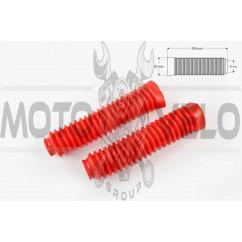 Гофры передней вилки (пара) универсальные L-250mm, d-30mm, D-50mm (красные) ZUNA