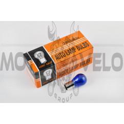 Лампа S25 (двухконтактная) 12V 21W/5W (стоп, габарит) (синяя) ORANGE BOX