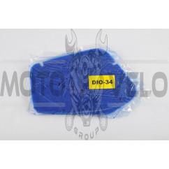 Элемент воздушного фильтра Honda DIO AF34/35 (поролон с пропиткой) (синий) AS